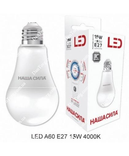 "Лампа LED Наша Сила  A60 15W E27 4000K 220V от ""DantorG"""