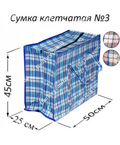 Сумка клетчатая с замком №3 (50x45x25)